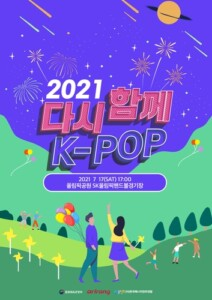 A K pop Live Concert Will Be Held Next Month For