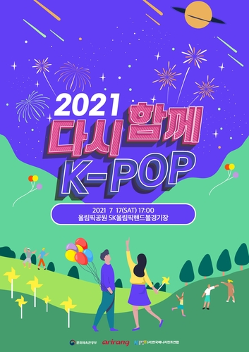 A K-pop Live Concert Will Be Held Next Month For The First Time Since The Coronavirus Outbreak | YONHAP NEWS AGENCY