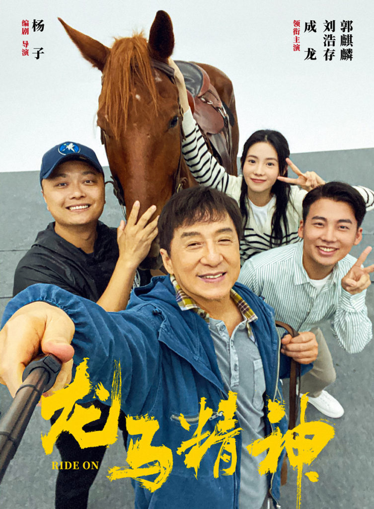 Jackie Chan, Star of'RIDE ON' Drama Ride On Prelimany Poster 753x1024